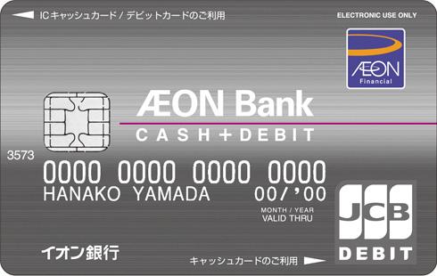 イオン銀行CASH+DEBIT(キャッシュ+デビット)券面画像