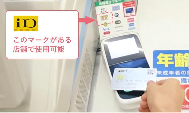 電子マネー「iD」の支払い方法の画像