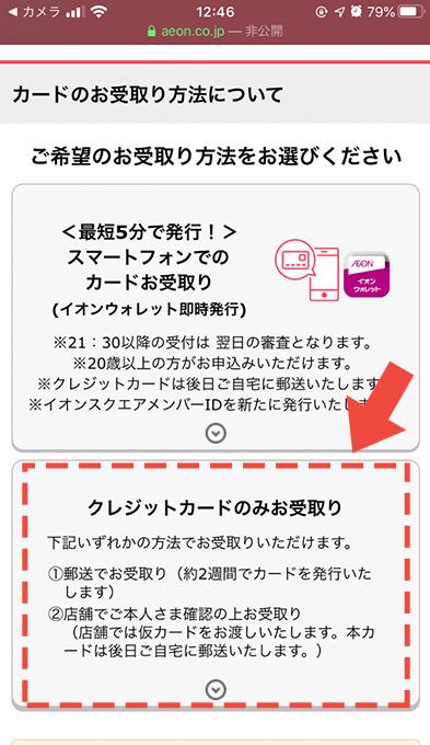 イオンカード 即時発行カードの申込み画面