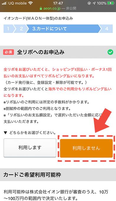 イオンカードのリボ払い申込み画面のキャプチャ