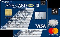 ANAカード(学生カード)