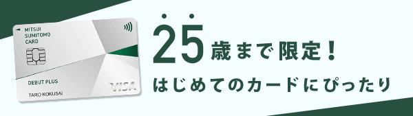 三井住友カード バナー