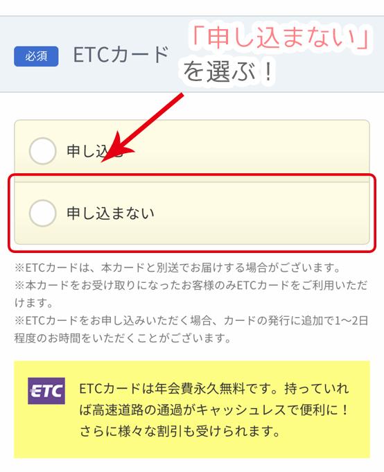 三井ショッピングパークカードのETC申込み画面
