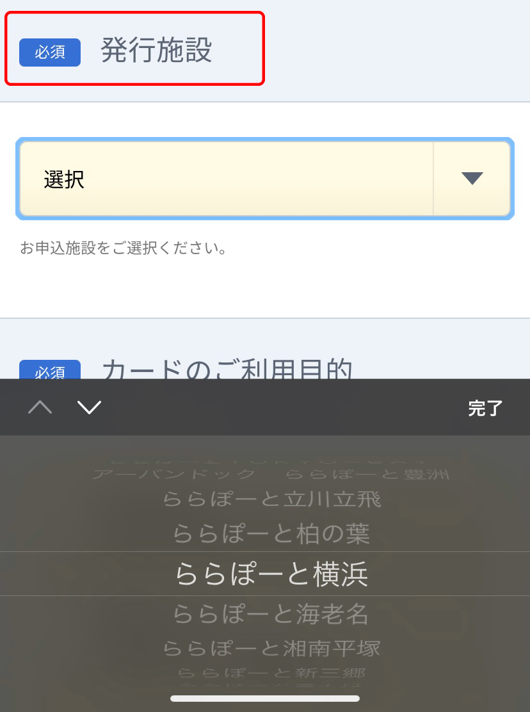三井ショッピングパークカードの申し込みフォームのキャプチャ