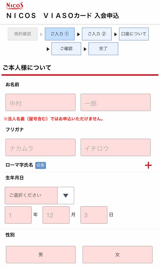 VIASOカードの申込フォームの画像(本人確認)
