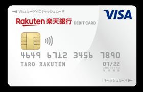 楽天銀行デビットカードVISA券面画像