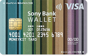 Sony Bank WALLET券面画像