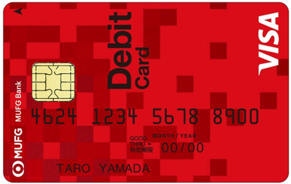 三菱UFJデビット券面画像