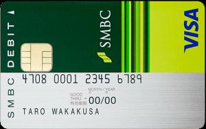 SMBCデビット券面画像