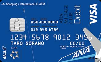 ANAマイレージクラブ Financial Pass Visaデビットカード券面画像