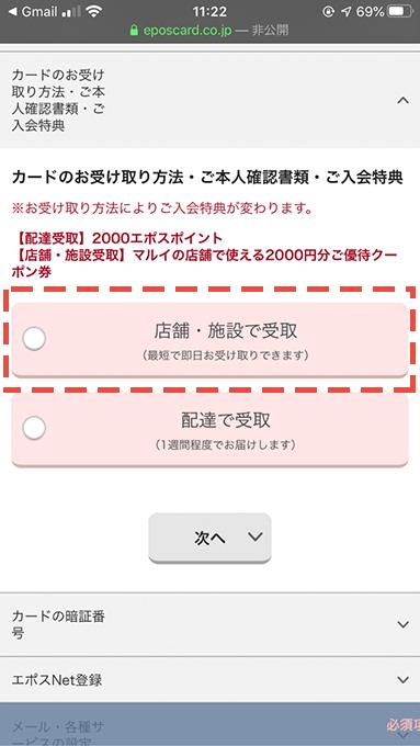 エポスカードの申込みフォームのキャプチャ(受け取り方法)