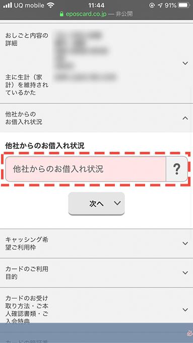 エポスカードの申込みフォーム(他社の借入状況)