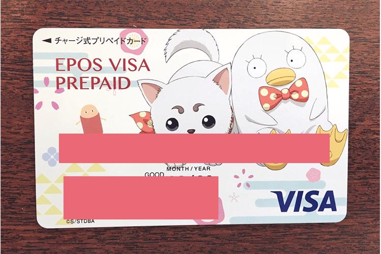 エポスVisaプリペイドカードの画像
