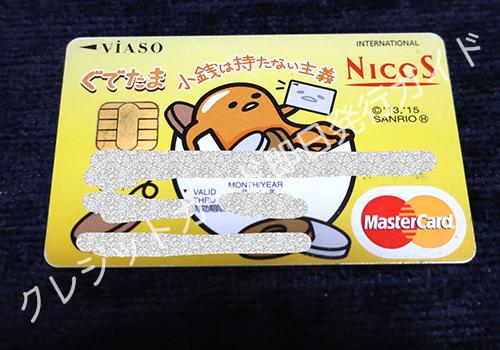 ぐでたまデザインのVIASOカードの券面画像