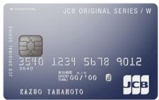 JCB CARD W(JCBカードW)