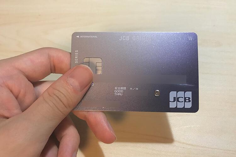 JCBカードWの券面画像