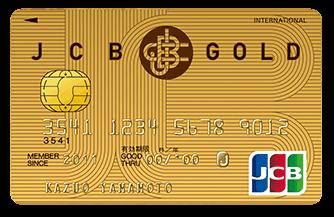 JCB CARD GOLD(JCBカード ゴールド)券面