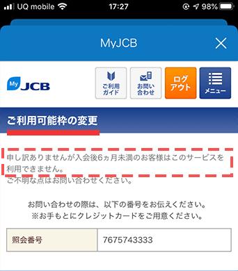 JCBカードアプリ(ご利用可能額の変更)