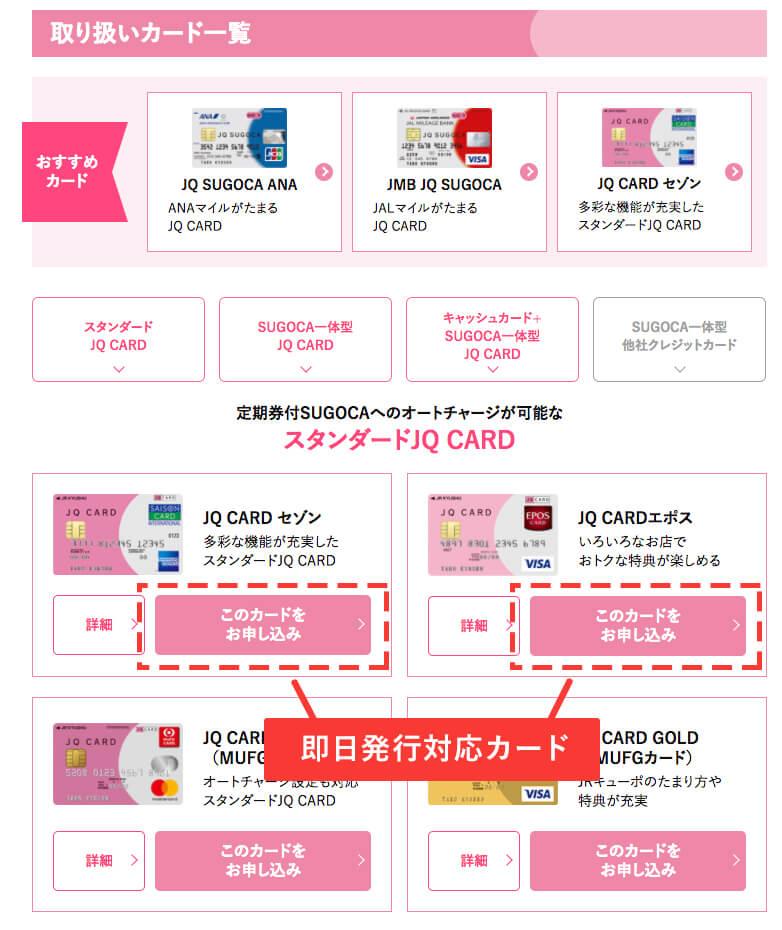JQカード公式サイトカード一覧