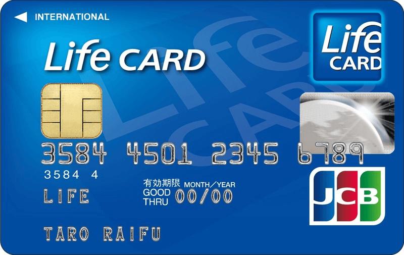 ライフカード券面画像