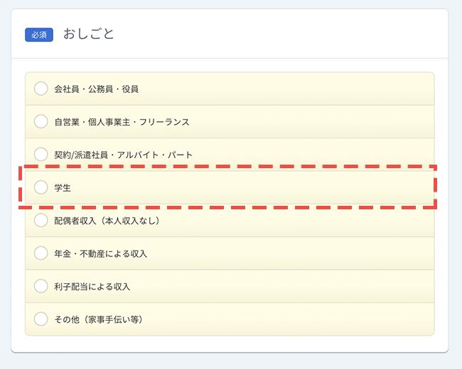 セゾンカードの申込み画面