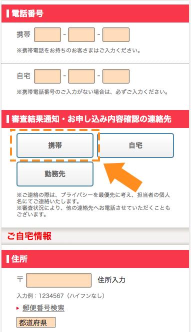 ACマスターカード 申込画面