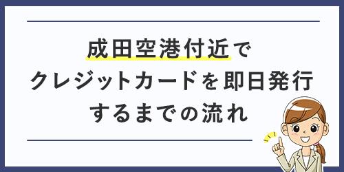 成田空港付近でクレジットカードを即日発行するまでの流れ