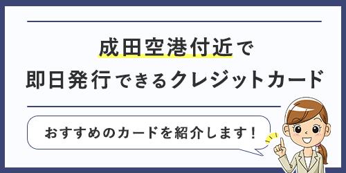 成田空港付近で即日発行できるクレジットカード