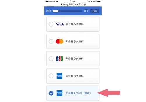 PARCOカード申込フォームの画像