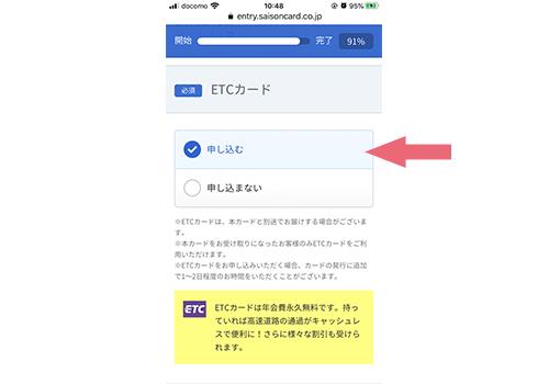 PARCOカードのETC申込フォーム画面