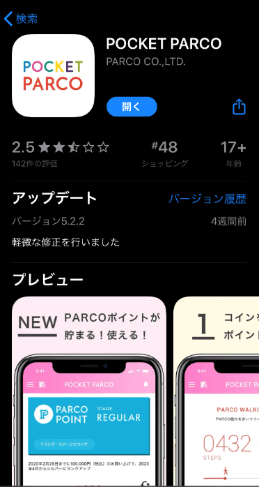 PARCOカードの作り方(アプリで即日発行編)の画像