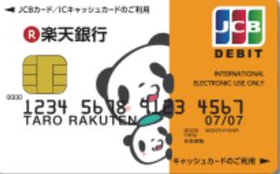 楽天デビットカード 券面画像
