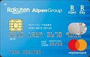 アルペングループ楽天カードの券面画像