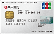 楽天銀行カードの券面画像