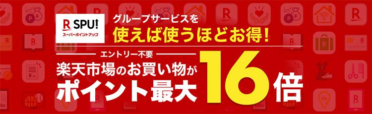 楽天カードSPUキャンペーン