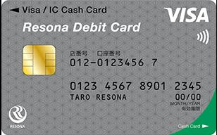 りそなデビットカード 券面画像