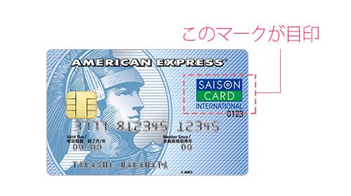 セゾンアメックスカードの券面画像