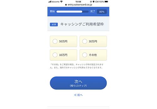 セゾンカードの申し込みフォームの画像