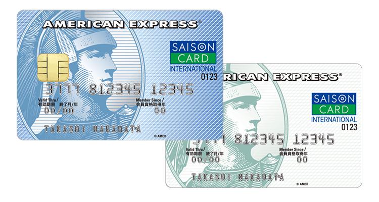 セゾンブルーアメックスとセゾンパールアメックスの券面画像