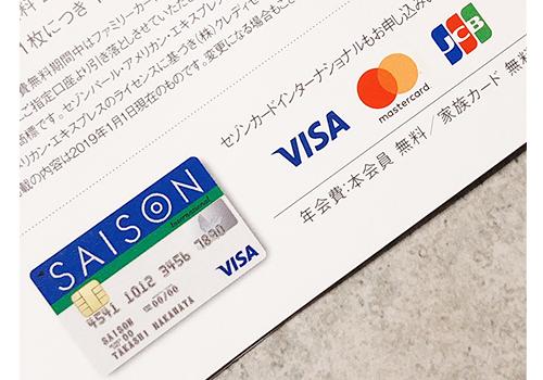 セゾンカードのパンフレット画像