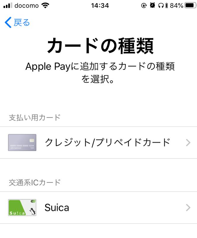 Apple Payの設定画面のキャプチャ