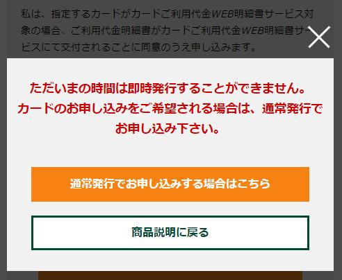 三井住友カードの申し込みフォームのエラー画面