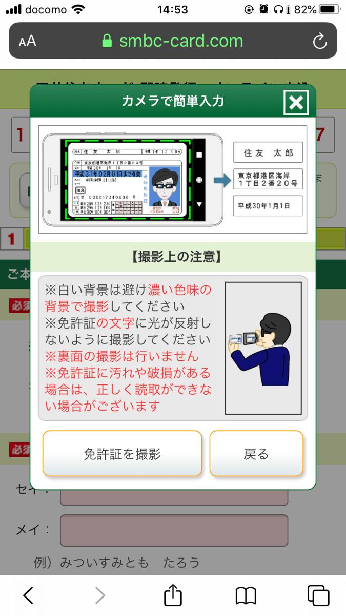 三井住友カードの申し込みフォーム(免許証認証)のキャプチャ
