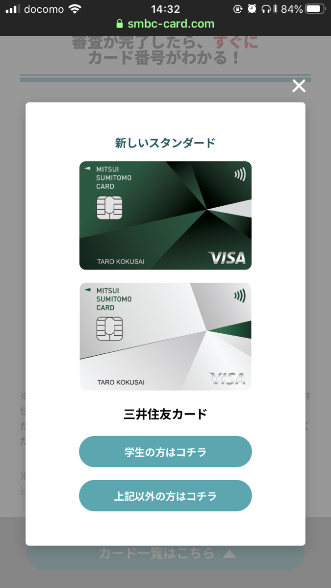 三井住友カードの申し込みフォーム(学生か学生じゃないかの選択)のキャプチャ