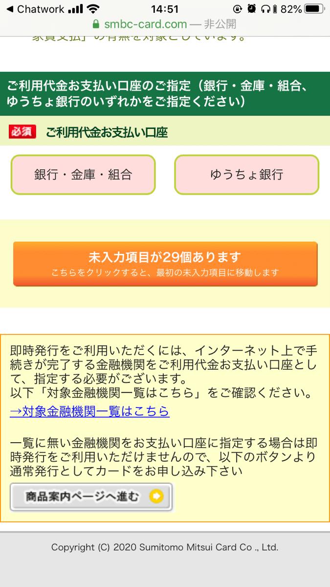 三井住友カードの申し込みフォーム(支払口座設定)のキャプチャ
