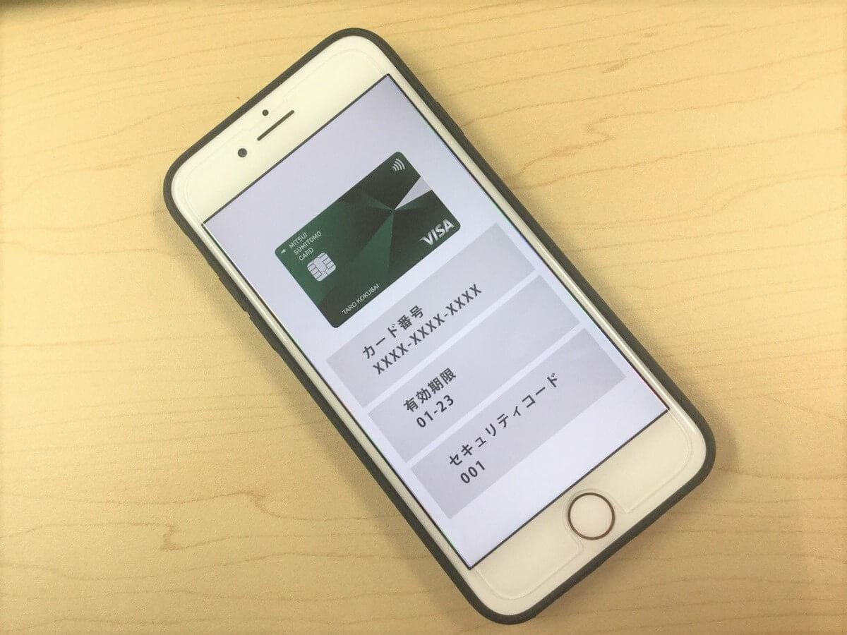 三井住友カードの即日発行で表示されるクレカ番号のイメージ画像