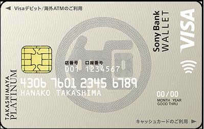 タカシマヤプレミアデビットカード