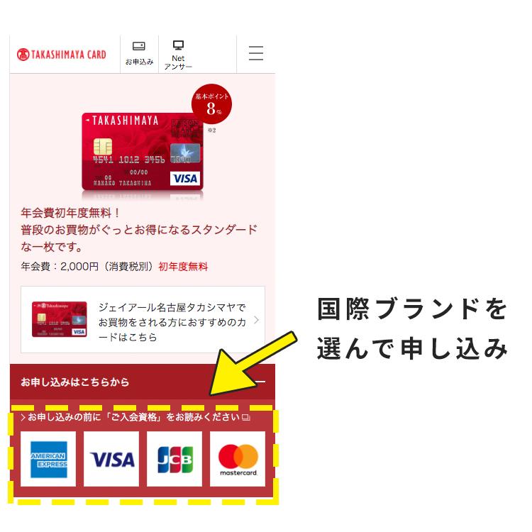 高島屋カード公式サイト