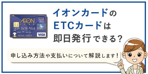 イオンカードのETCカードは即日発行できる