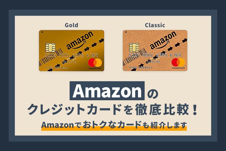 Amazonのクレジットカードを徹底比較